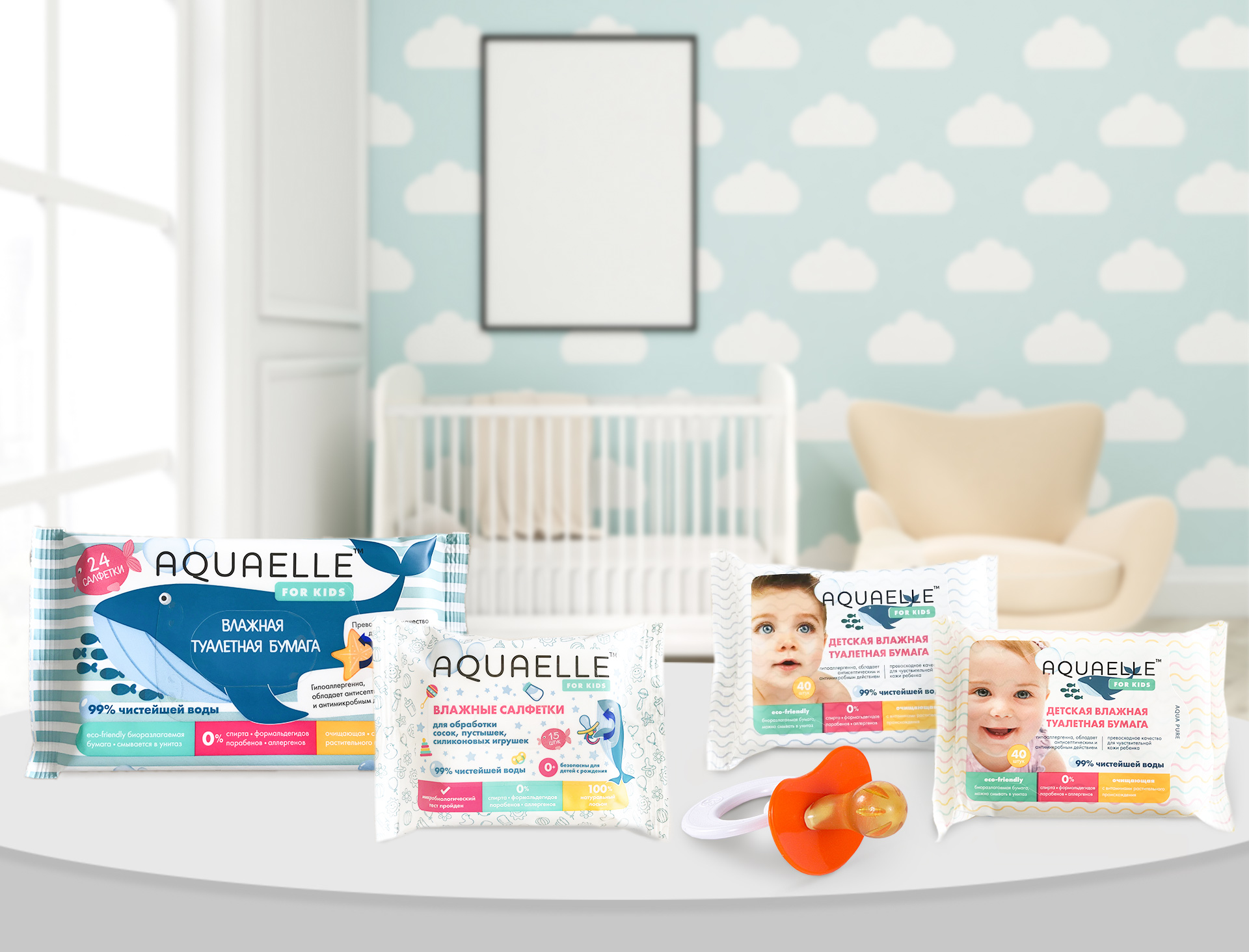 Aquaelle for Kids - taking care of children since birth!